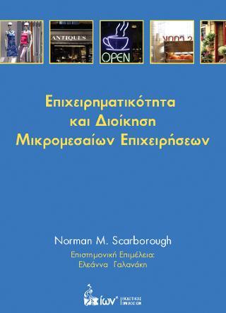 Επιχειρηματικότητα και Διοίκηση Μικρομεσαίων Επιχειρήσεων