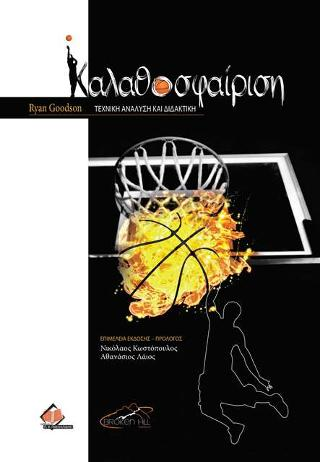 Καλαθοσφαίριση-Τεχνική Ανάλυση και Διδακτική