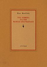 Τρία κείμενα για τον Μανόλη Αναγνωστάκη