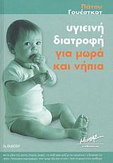 Υγιεινή διατροφή για μωρά και νήπια