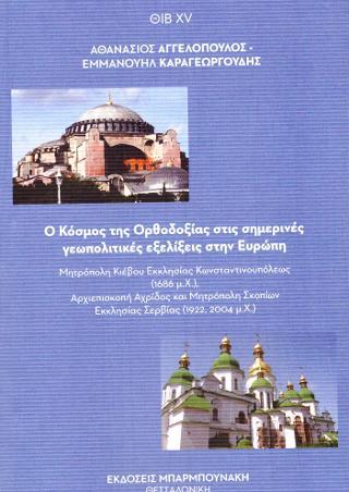 Ο κόσμος της Ορθοδοξίας στις σημερινές γεωπολιτικές εξελίξεις στην Ευρώπη