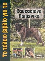Το τέλειο βιβλίο για το Καυκασιανό Ποιμενικό