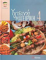 Υγιεινή μαγειρική 4