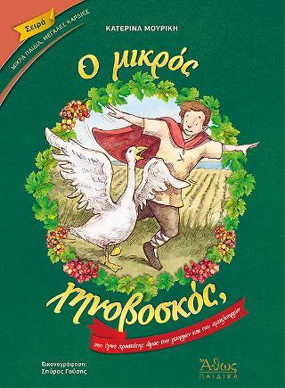 Ο Μικρός Χηνοβοσκός, που έγινε προστάτης άγιος των γεωργών και των αμπελουργών