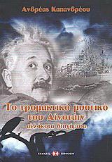 Το τρομακτικό μυστικό του Αϊνστάιν