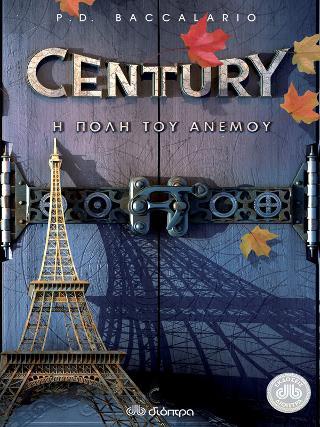 Century 3: Η πόλη του ανέμου