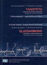 Υαλουργία αρχαία και μεσαιωνική: ορολογία, τεχνολογία και τυπολογία
