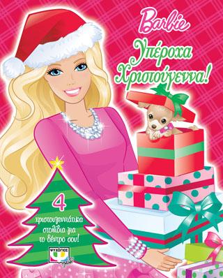 Barbie: υπέροχα Χριστούγεννα!