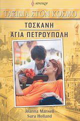 Τοσκάνη - Αγία Πετρούπολη