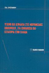 Υγιεινή και ασφάλεια στις μικρομεσαίες επιχειρήσεις, στα ξενοδοχεία και εστιατόρια στην Ελλάδα