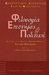 Φιλοσοφία, επιστήμες και πολιτική