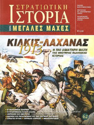 Κιλκίς-Λαχανάς 1913