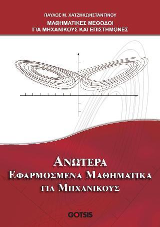 Μαθηματικές Μέθοδοι για Μηχανικούς και Επιστήμονες