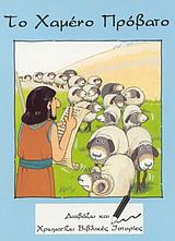 Το χαμένο πρόβατο