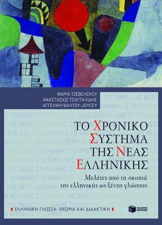 Το χρονικό σύστημα της νέας ελληνικής