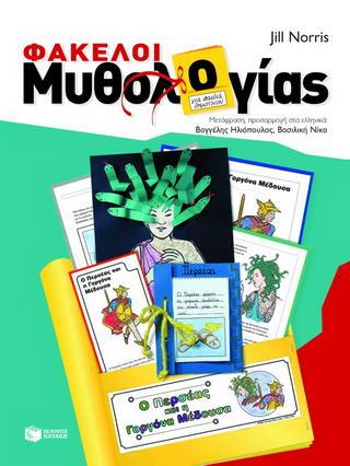 Φάκελοι μυθολογίας για παιδιά δημοτικού