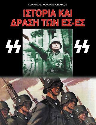 Ιστορία και δράση των ΕΣ-ΕΣ