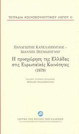 Η προσχώρηση της Ελλάδας στις Ευρωπαϊκές Κοινότητες (1979)