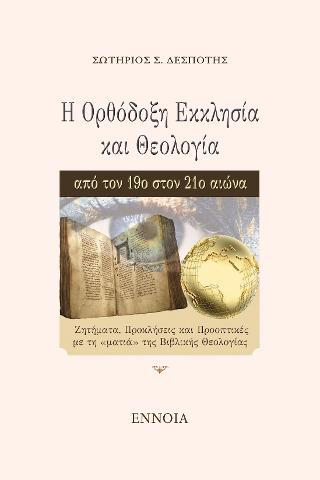 Η Ορθόδοξη Εκκλησία και Θεολογία από τον 19ο στον 21ο αιώνα
