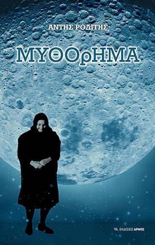 Μυθόρημα