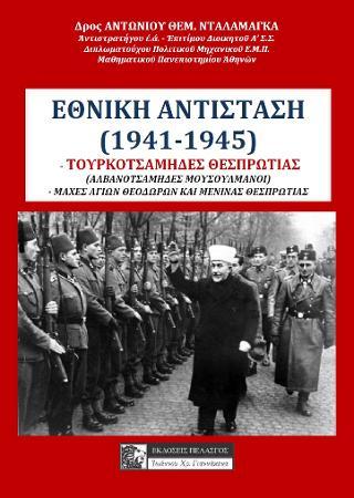 ΕΘΝΙΚΗ ΑΝΤΙΣΤΑΣΗ (1941-1945)