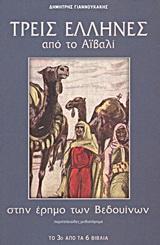 Τρεις Έλληνες από το Αϊβαλί στην έρημο των Βεδουίνων