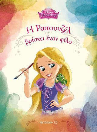 Πριγκίπισσες Ιστορίες: Η Ραπουνζέλ βρίσκει έναν φίλο