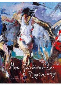 Μίνα Παπαθεοδώρου-Βαλυράκη: Διάλογος με την τέχνη