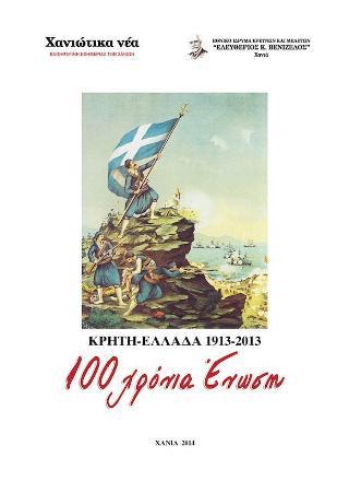 Κρήτη - Ελλάδα 1913 - 2013 : 100 χρόνια ένωση