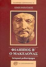 Φίλιππος Β ο Μακεδόνας