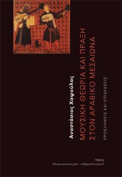 Μουσική θεωρία και πράξη στον Αραβικό Μεσαίωνα