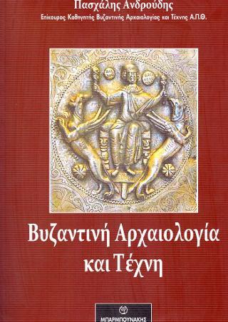 Βυζαντινή Αρχαιολογία και Τέχνη