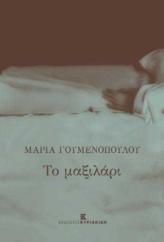 Το μαξιλάρι