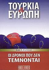Τουρκία και Ευρώπη