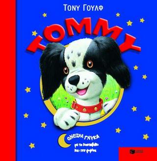 Τόμμυ