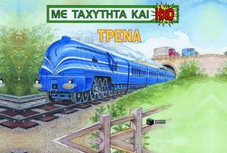 Τρένα