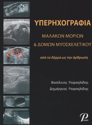 Υπερηχογραφία Μαλακών Μορίων & Δομών Μυοσκελετικού