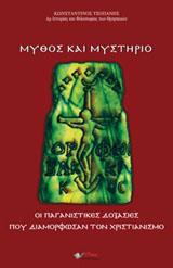 Μύθος και μυστήριο