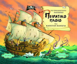 Το τρισδιάστατο πανάθλιο πειρατικό πλοίο του καπετάν Κανάγια
