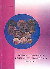 Τοπικά νομίσματα στην Αν. Μακεδονία 1880 - 1910