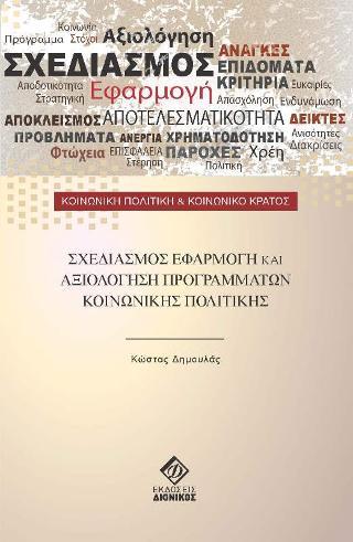 Σχεδιασμός εφαρμογή και αξιολόγηση προγραμμάτων κοινωνικής πολιτικής