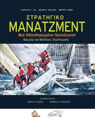 Στρατηγικό Μάνατζμεντ-Μια Ολοκληρωμένη Προσέγγιση-Θεωρία και Μελέτες Περίπτωσης