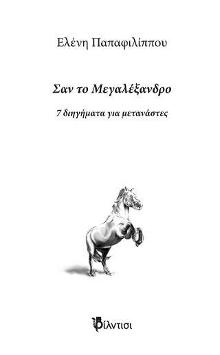 Σαν το Μεγαλέξανδρο
