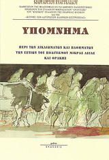 Υπόμνημα περί των δικαιωμάτων και παθημάτων των εστιών του πολιτισμού Μικράς Ασίας και Θράκης