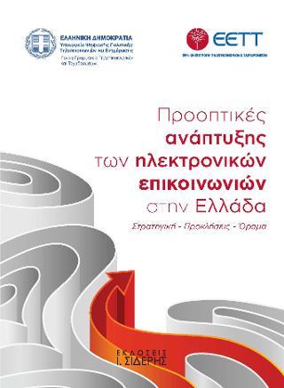 Προοπτικές Ανάπτυξης των Ηλεκτρονικών Επικοινωνιών στην Ελλάδα