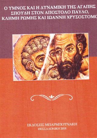 Ο ύμνος και η δυναμική της αγάπης σπουδή στον Απόστολο Παύλο, Κλήμη της Ρώμης και Ιωάννη Χρυσόστομο