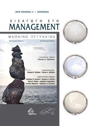 Εισαγωγή στο Management 2η έκδοση