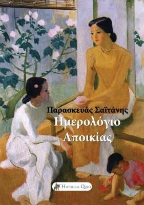 Ημερολόγιο Αποικίας