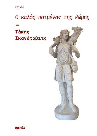 Ο καλός ποιμένας της Ρώμης