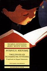 Τομές στην εξέλιξη της παιδικής μας λογοτεχνίας